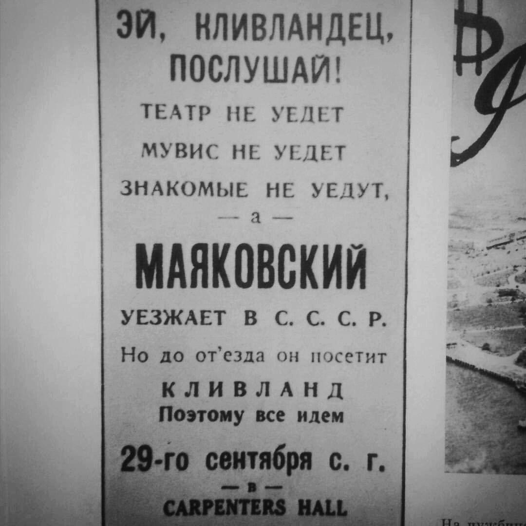 Russian-language advertisement for a poetry recital by Vladimir Mayakovsky in Cleveland during his trip to the U.S.