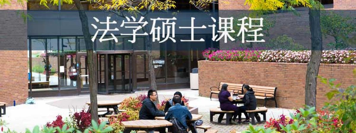 chinese students outside Case Western Reserve School of Law, with text 法学硕士课程