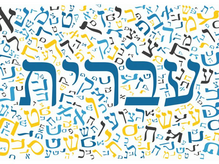 "hebrew letters and the word ""Hebrew"" written in the Hebrew language"